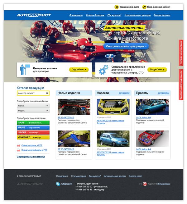 Главная страница сайта компании «АВТОПРОДУКТ»