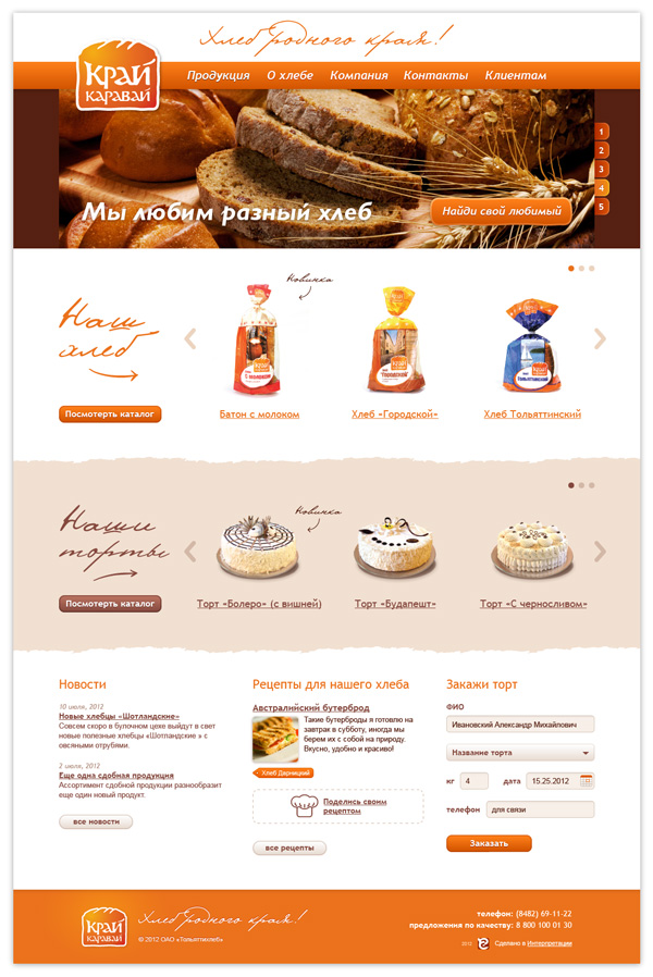 Главная страница сайта компании «Тольяттихлеб»