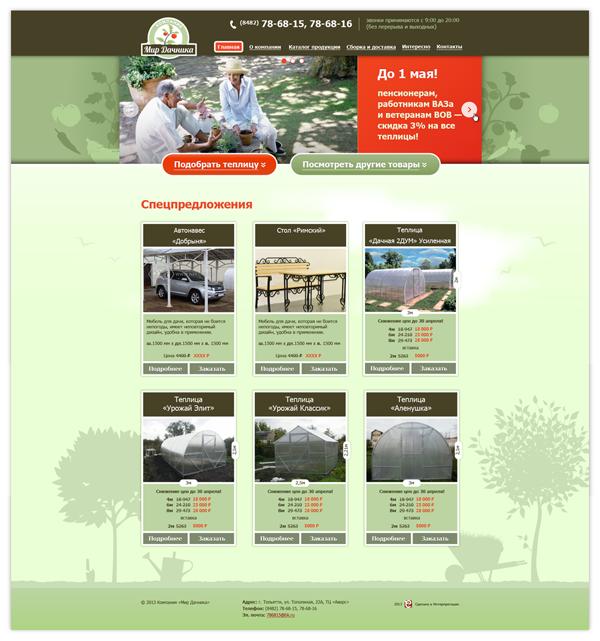 Главная страница сайта компании «Мир Дачника»