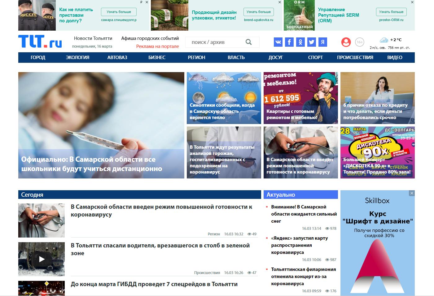 Вид старой версии дизайна главной страницы портала TLT.ru