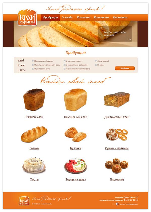 Главная страница продуктового раздела компании «Тольяттихлеб»
