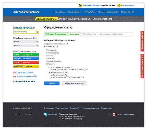 Сервис оформления заказа на сайте компании «АВТОПРОДУКТ»