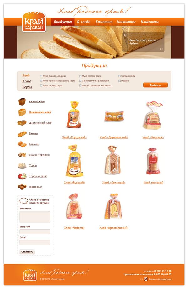 Раздел «Пшеничный хлеб»