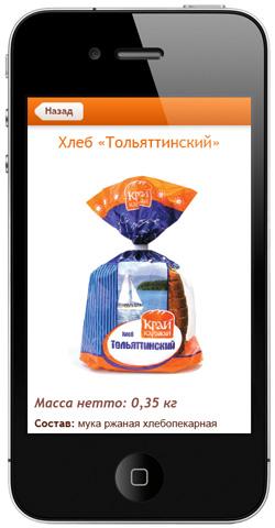 Страница с описанием продукции мобильной версии сайта «Тольяттихлеб»