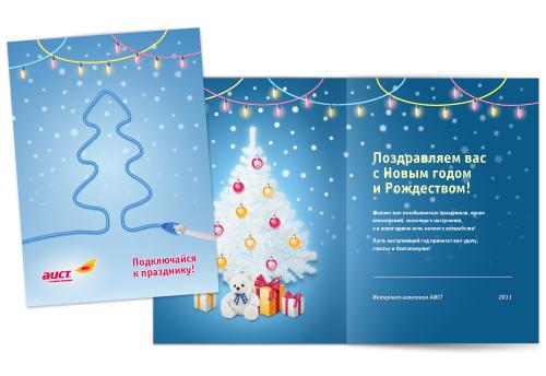 Поздравительная корпоративная открытка к Новому году