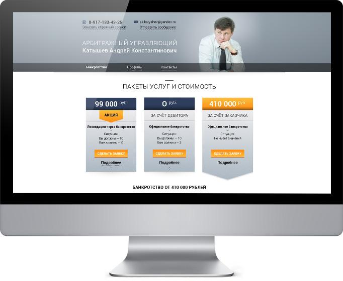 Сайт арбитражного управляющего