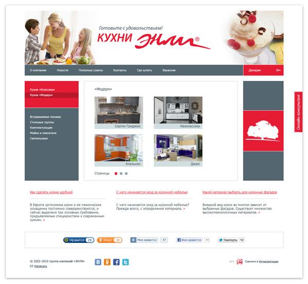 Страница раздела Кухни «Модерн»