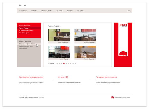 Сайт мебельной фабрики ЭНЛИ.