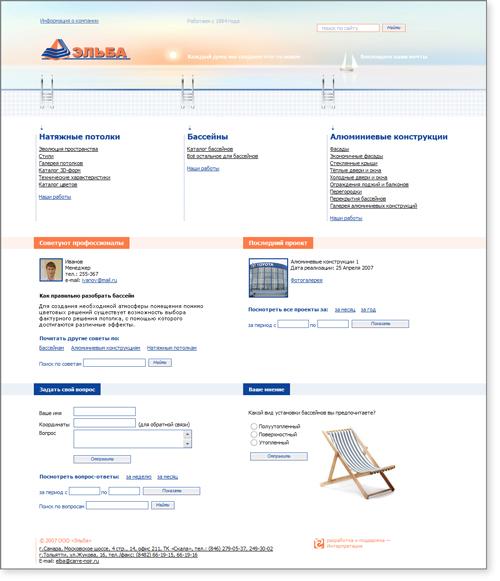 Корпоративный сайт компании «Эльба»