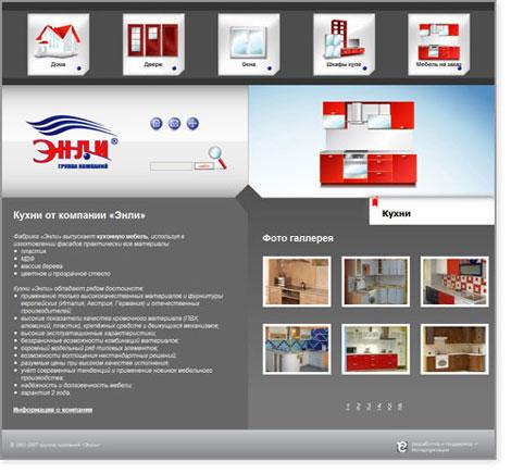 Сайт группы компаний «ЭНЛИ»