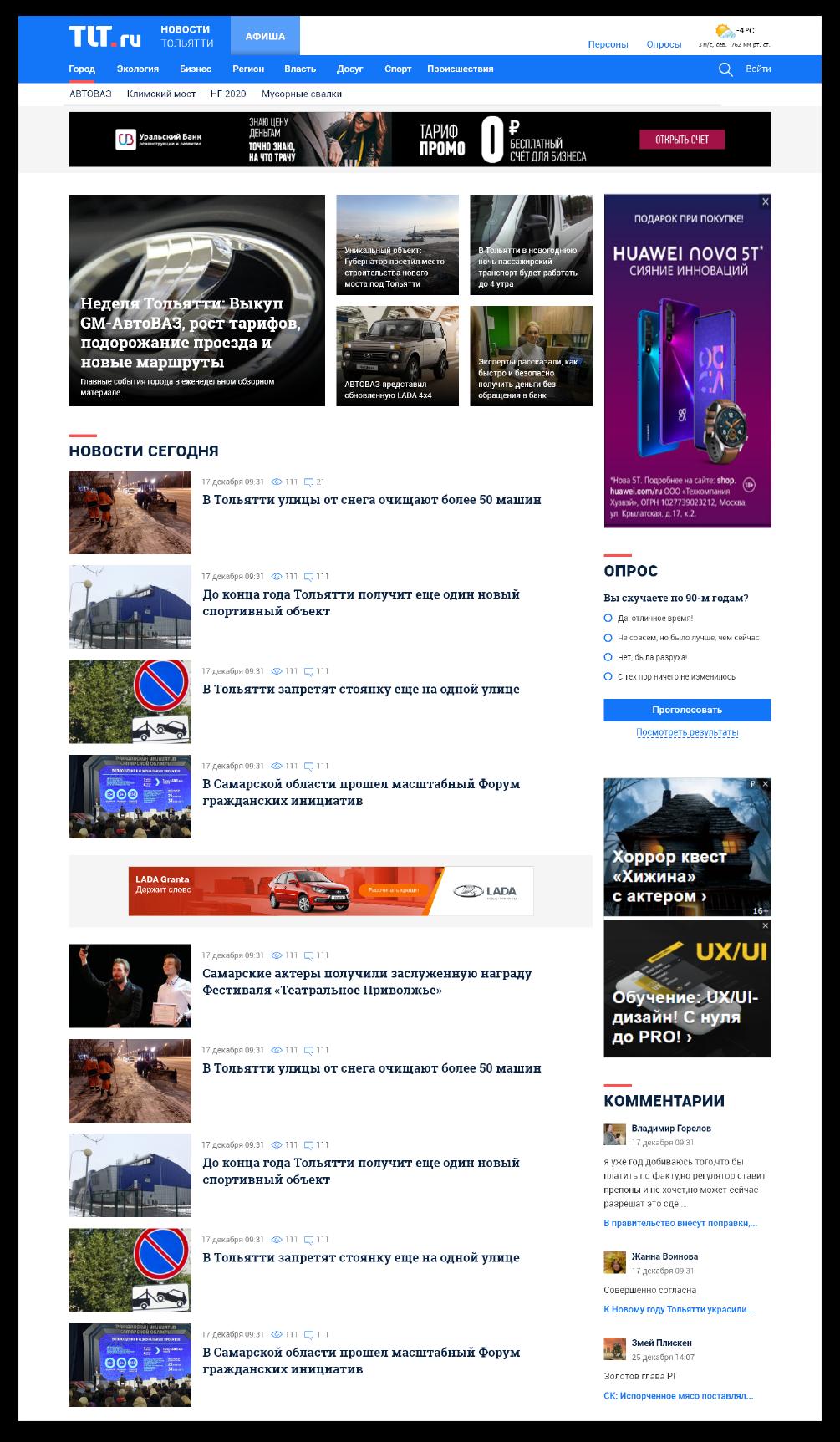 Главная страница TLT.ru