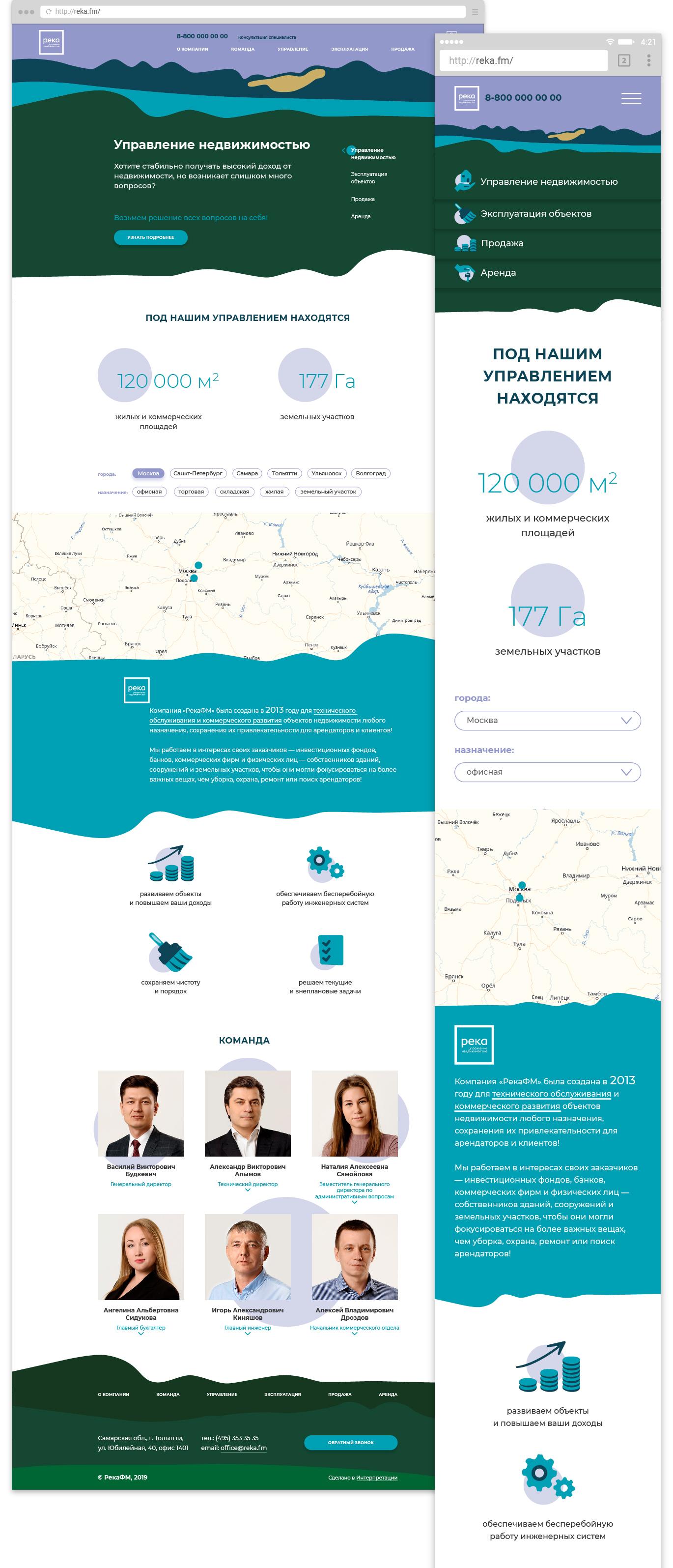 Главная страница сайта — десктоп и мобильная версия.