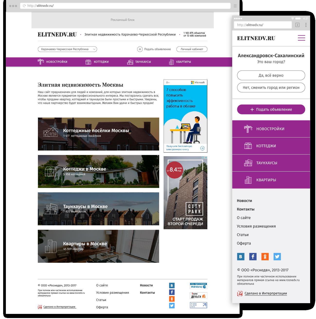 Главная страница сервиса elitnedv.ru.