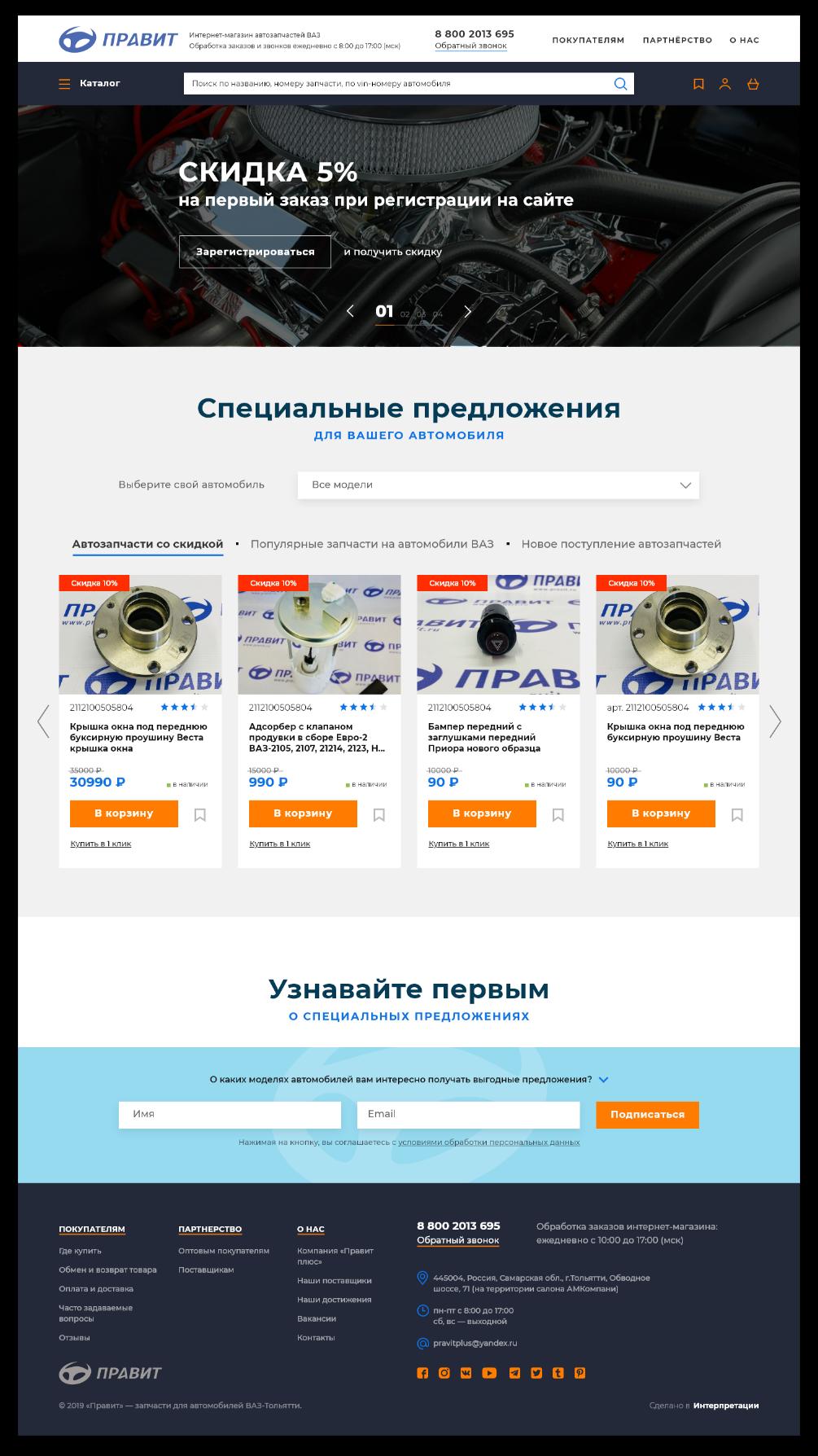 Главная страница интернет-магазина автозапчастей «Правит»