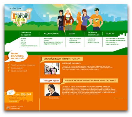 Иллюстрации сайта для РА «Добрый день».