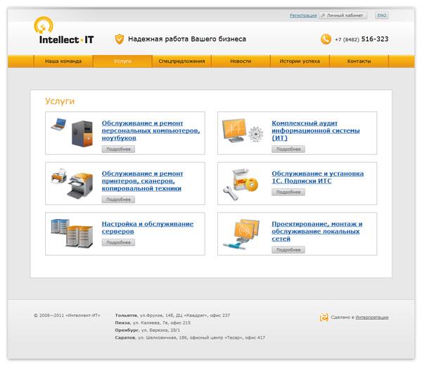 Внутренняя страница — раздел «Услуги»