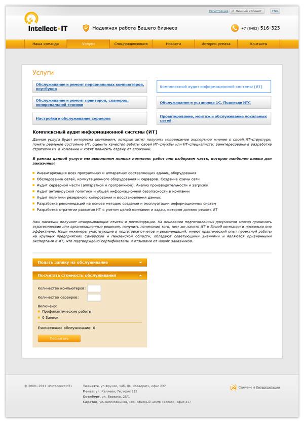 Внутренняя страница — услуга «Комплексный аудит информационной системы»