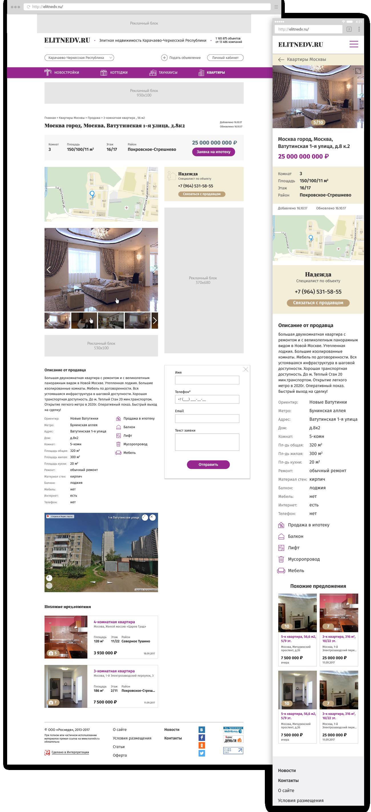 Страница с описанием объекта недвижимости.