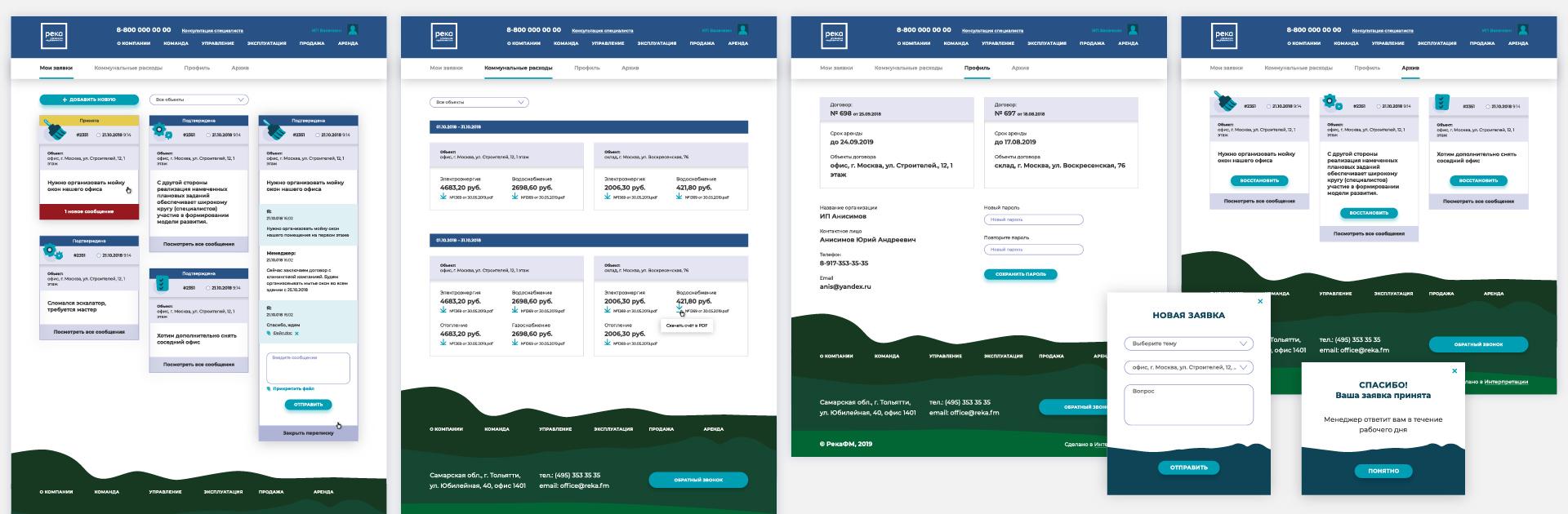 Страницы личного кабинета для арендатора — десктоп и мобильная версия.