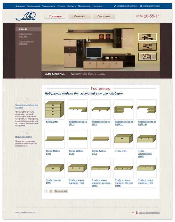 Каталог модульной мебели для гостиных