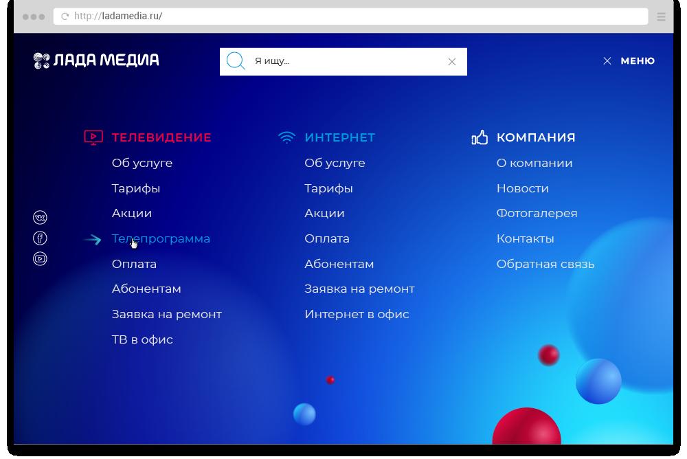 Мега-меню сайта «Лада-Медиа».