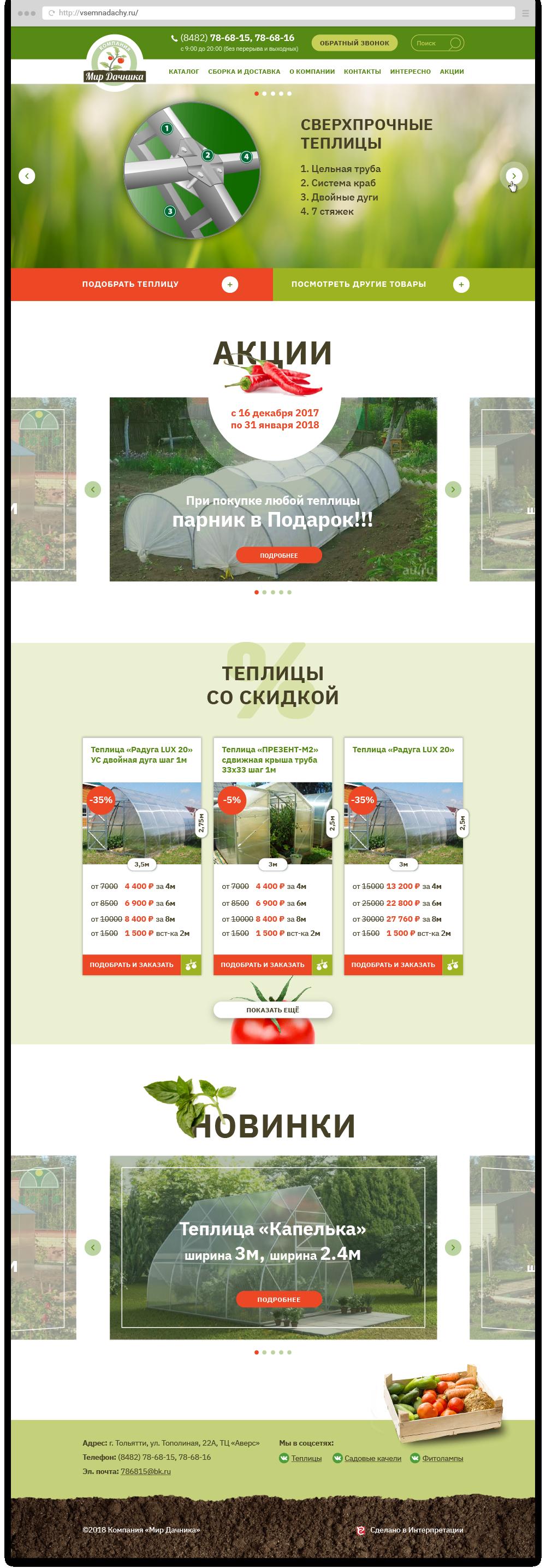Главная страница сайта.