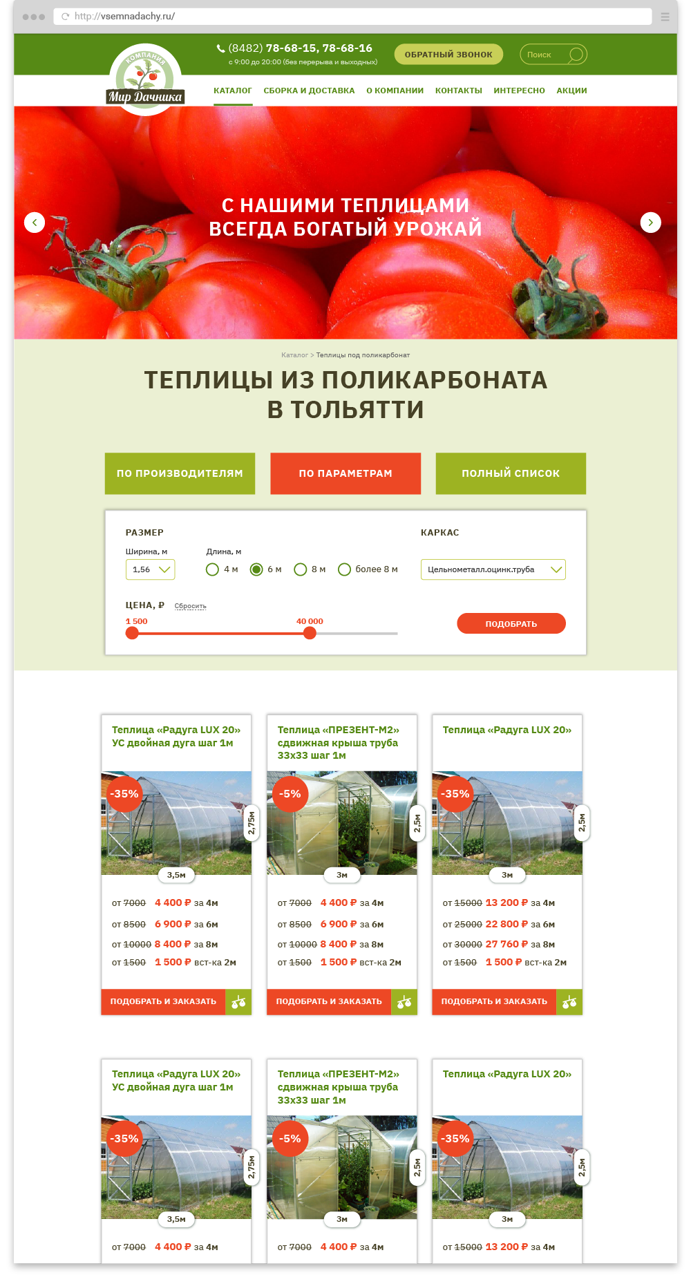 Раздел «Теплицы» в каталоге.