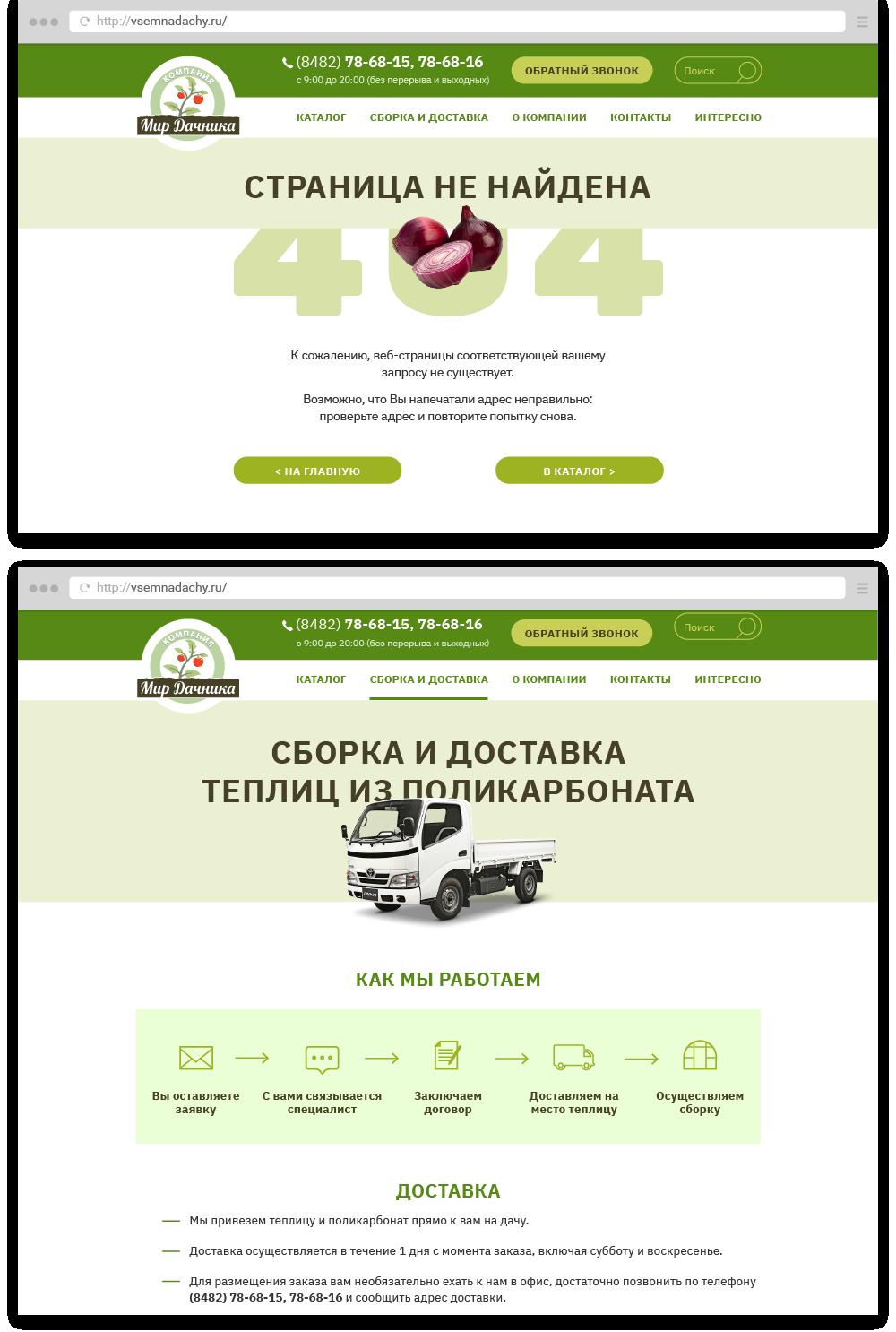 Внутренние страницы сайта.