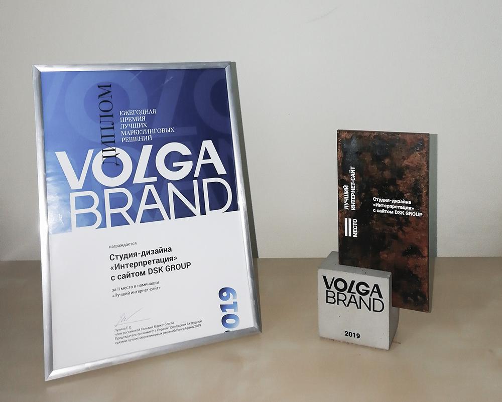 Диплом и премия VOLGA BRAND 2019