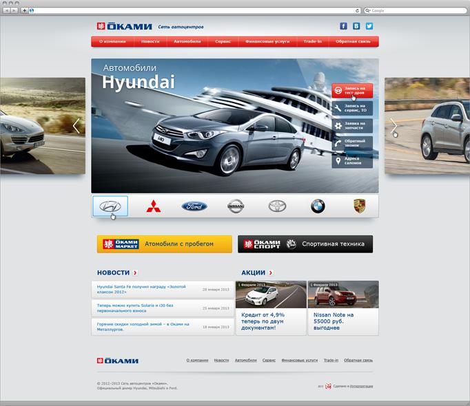 Главная страница компании «Оками»