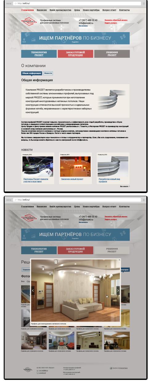 Внутренние страницы сайта