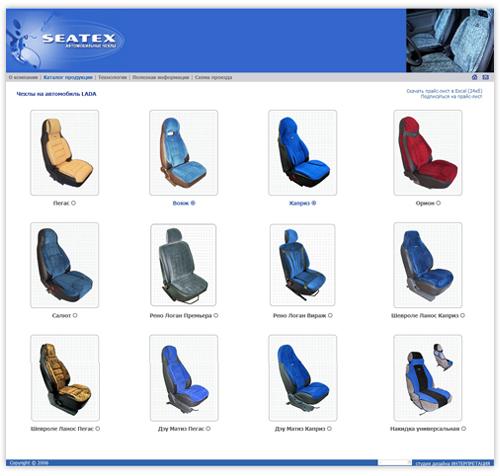 Сайт для компании «Ситекс»