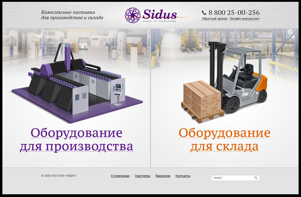 Главная страница сайта компании Sidus