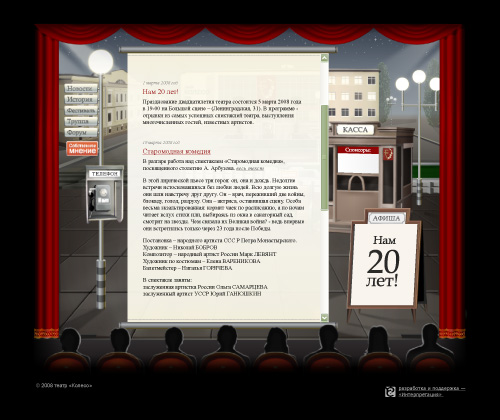 Внутренняя страница сайта