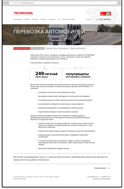 Информация о перевозке автомобилей