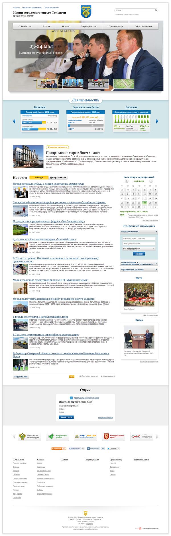 Главная страница сайта мэрии г.о. Тольятти