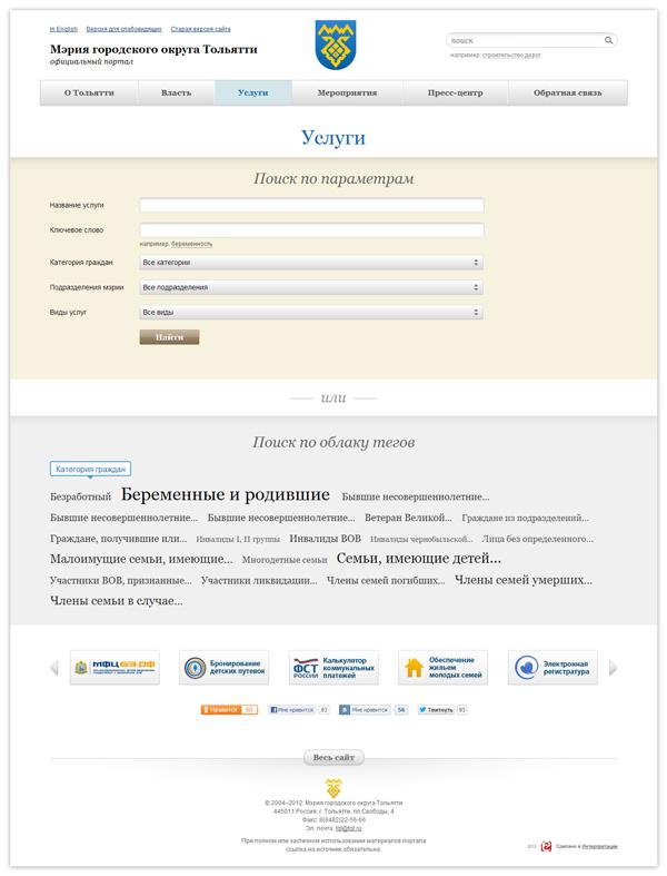 Главная страница раздела «Услуги»
