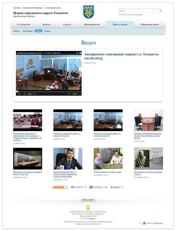 Видео-галерея в разделе «Пресс-центр»