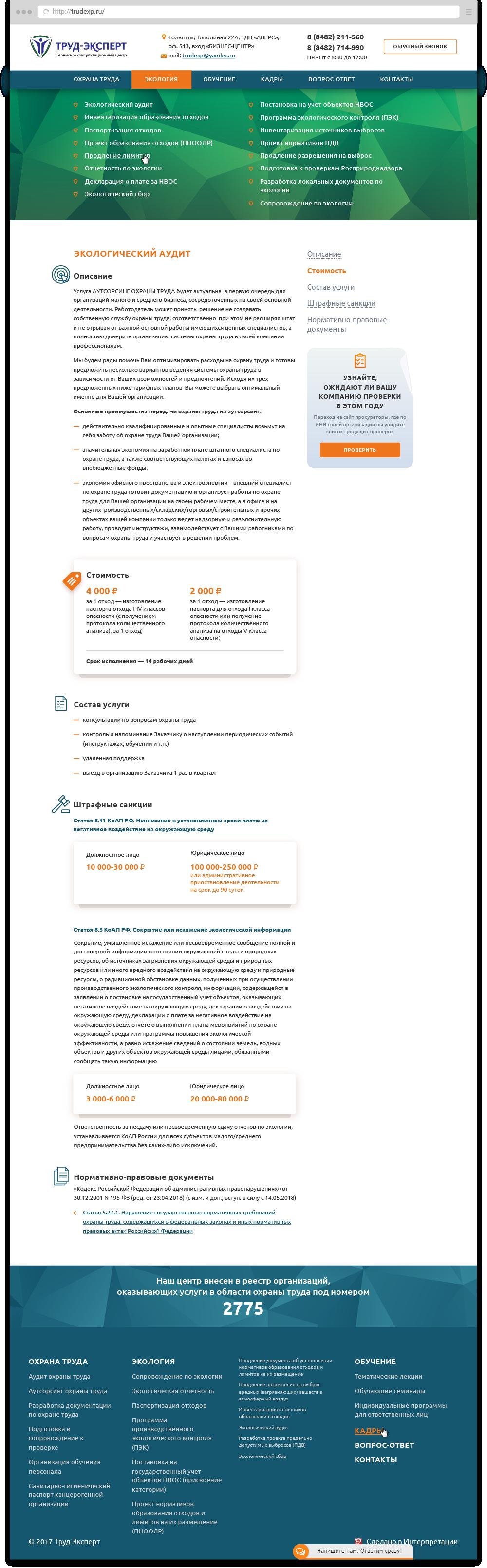 Внутренняя страница сайта компании «Труд-Эксперт».