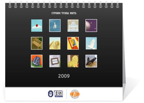 Обложка настольного календаря.