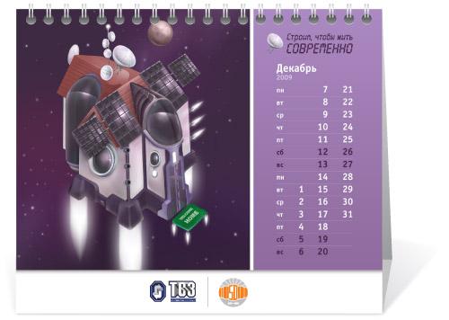 Страницы настольного календаря.