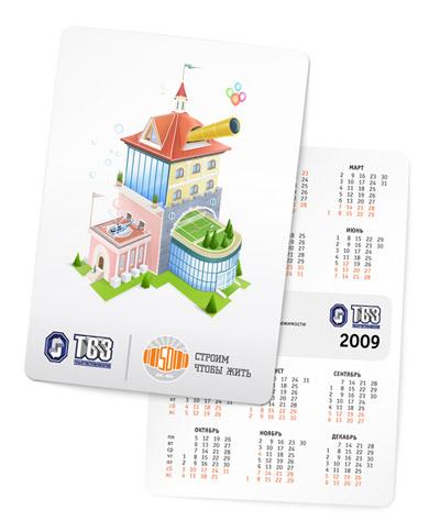 Карманный календарь.