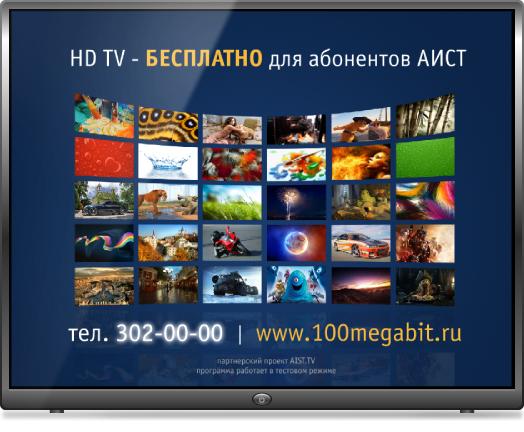 HD-телевидение