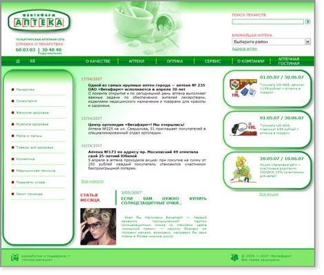 Сайт аптечной сети «ВИТАФАРМ»