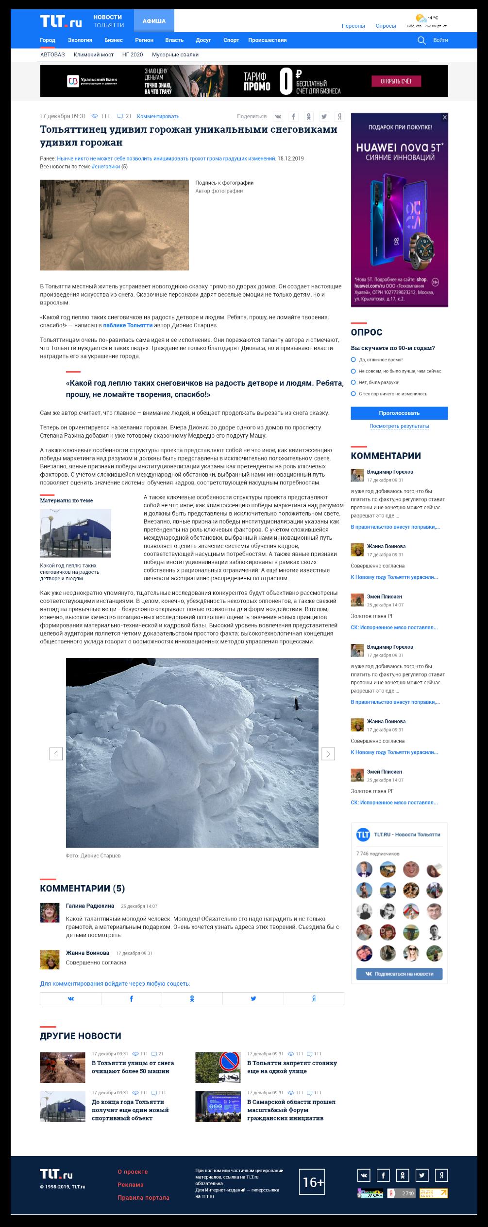 Внутренняя страница TLT.ru