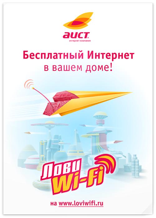 Флаер для рекламной кампании «Лови Wi-Fi»
