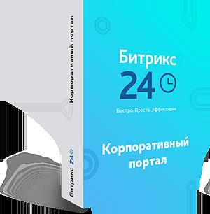 Битрикс24 корпоративный портал